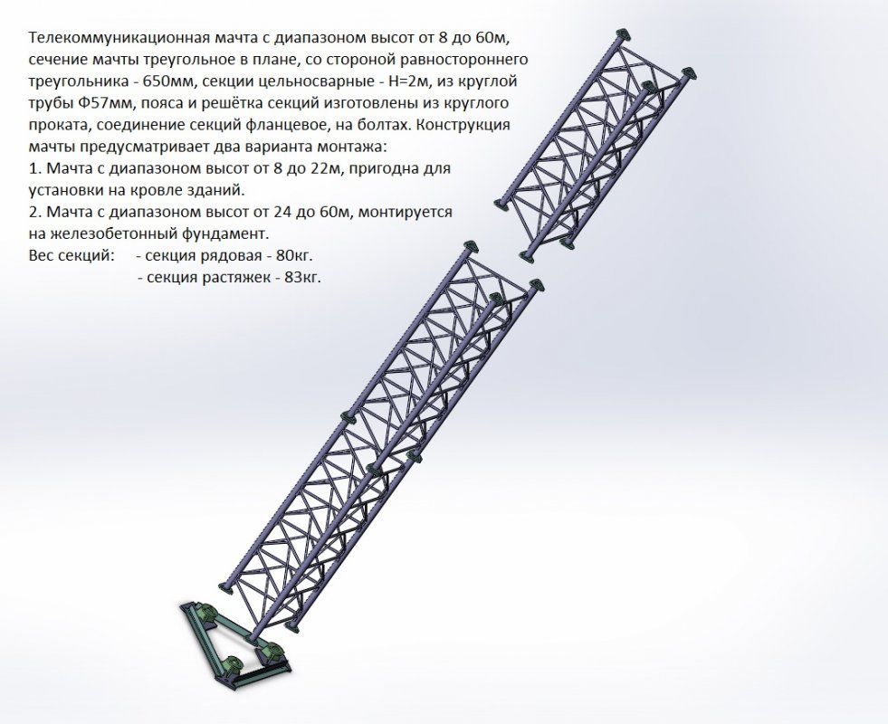 Buy Mast of triangular section with the party of a side of 650 mm (to 60 m)
