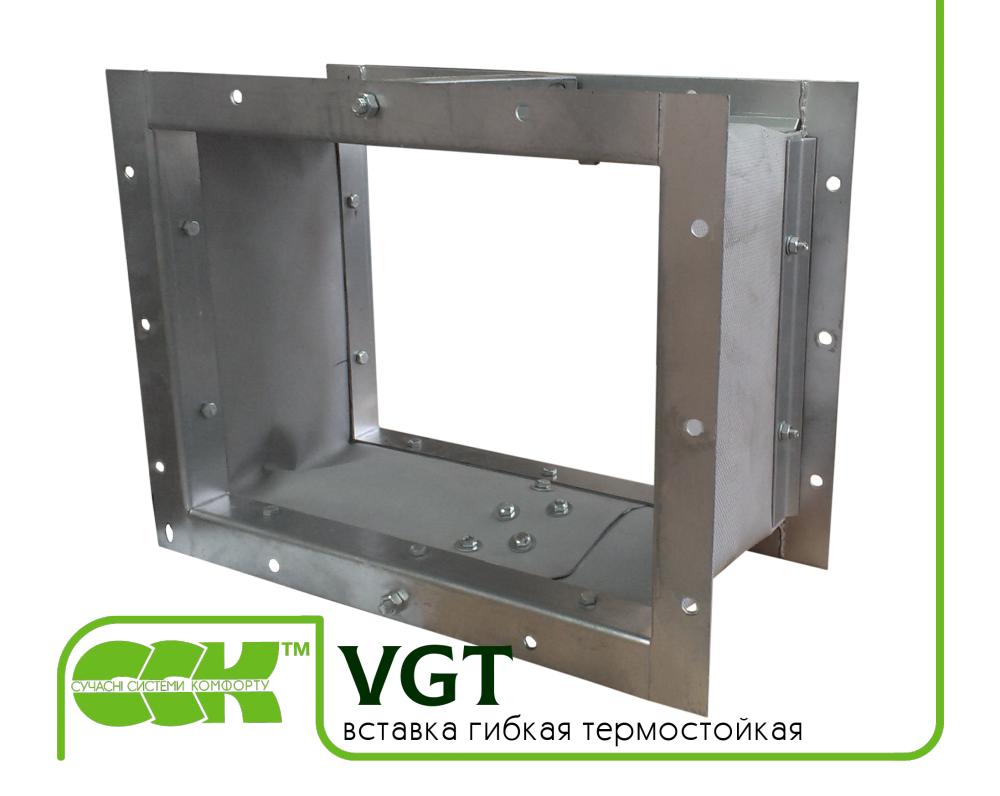 Вставка гибкая термостойкая VGT
