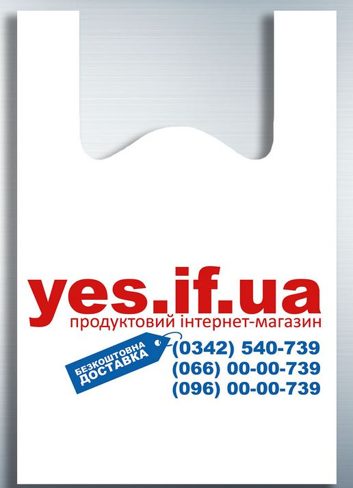 Пакет-майка Yes.if.ua