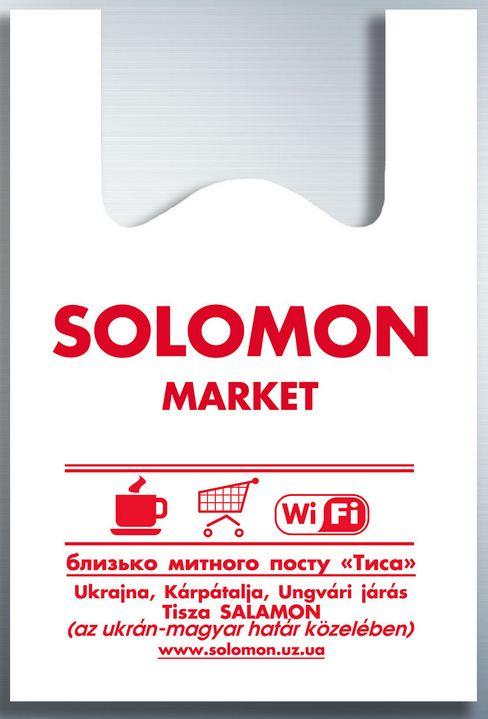 Пакет-майка Solomon