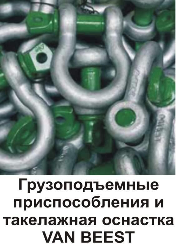 Такелажные скобы VAN BEEST (торговая марка Green Pin), Нидерланды. Широкий выбор дугообразных (омегаобразных) и D-образных такелажных скоб с грузоподъёмностью от 0,33 до 1500 тонн. Сертифицированы в Украине. Киев