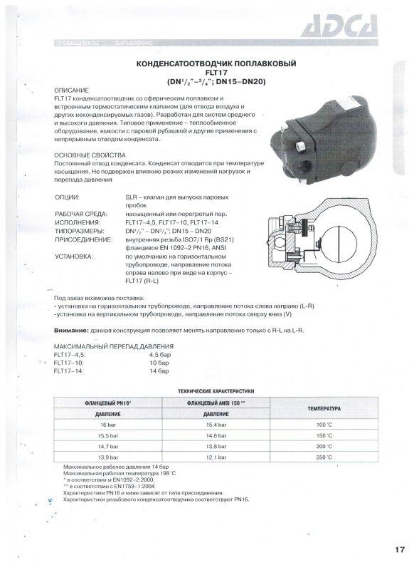 Купить Конденсатоотводчики поплавковые FLT-17 (Португалия)