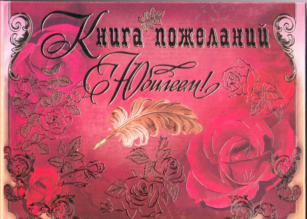 Поздравления к юбилею книги