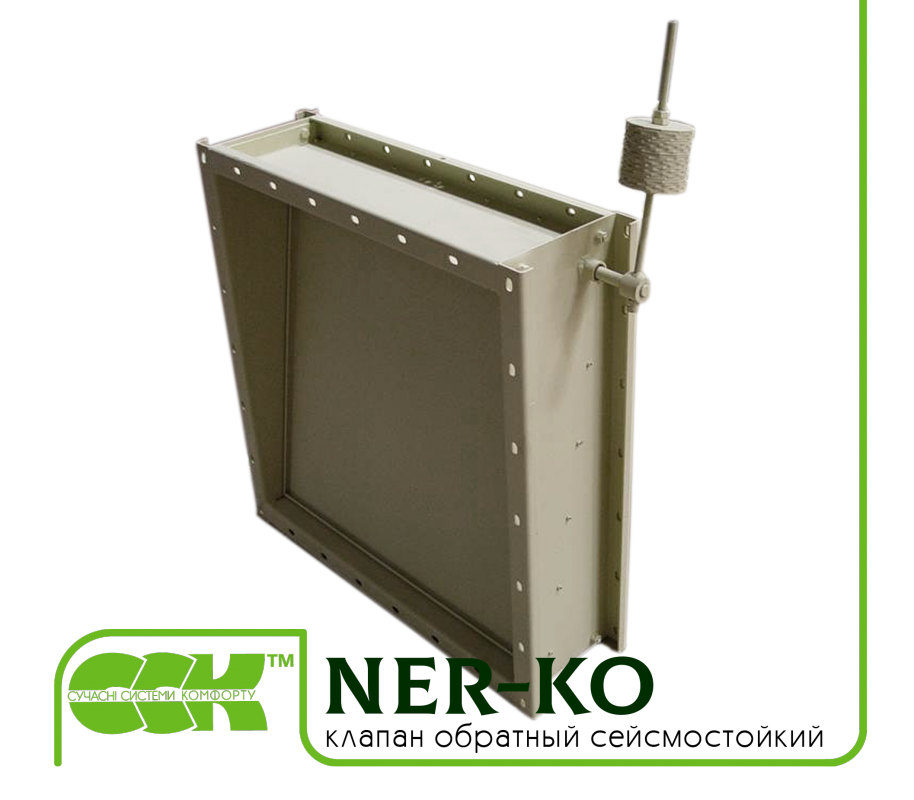 Клапан обратный сейсмостойкий NER-KO