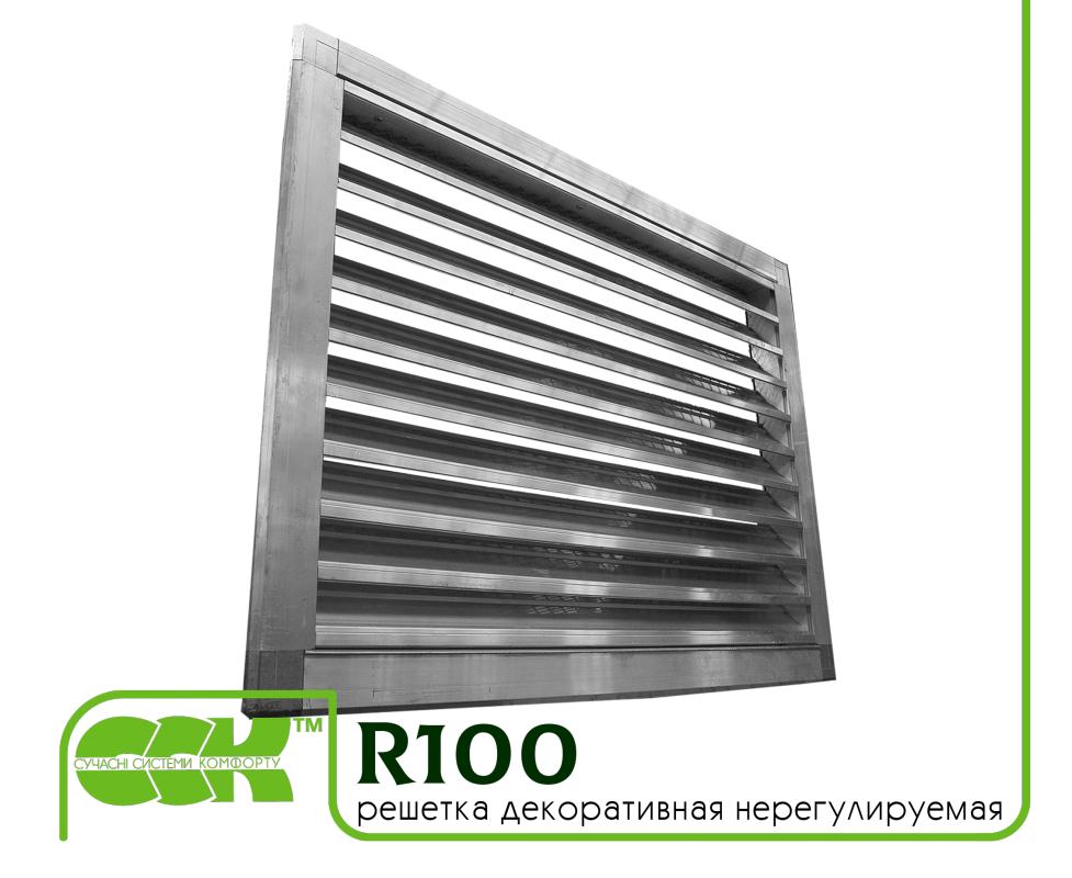 Решетка нерегулируемая декоративная R100