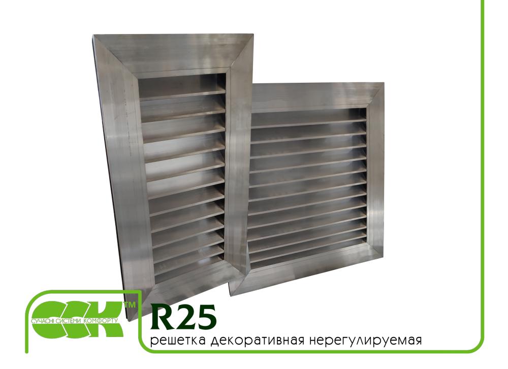 Декоративная нерегулируемая решетка R25