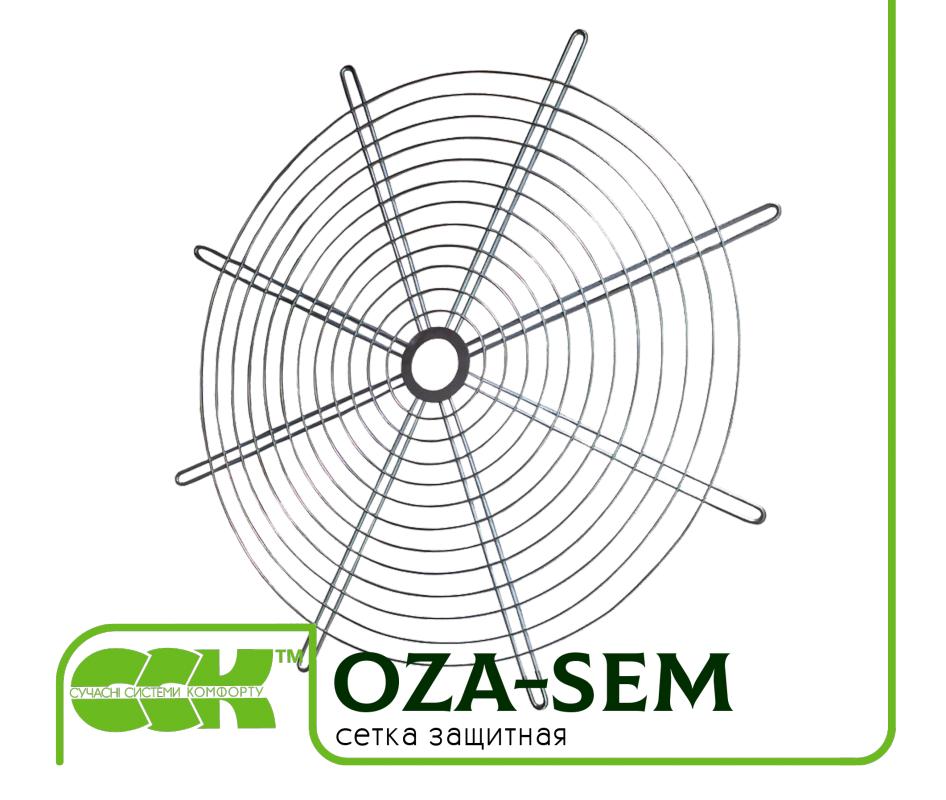 Купить Сетка защитная OZA-SEM