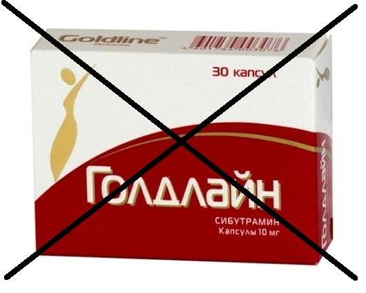Голдлайн Бриллиант Капсулы таблетки для похудения 30 60 капсулы 10 мг 15 отзывы худеющих
