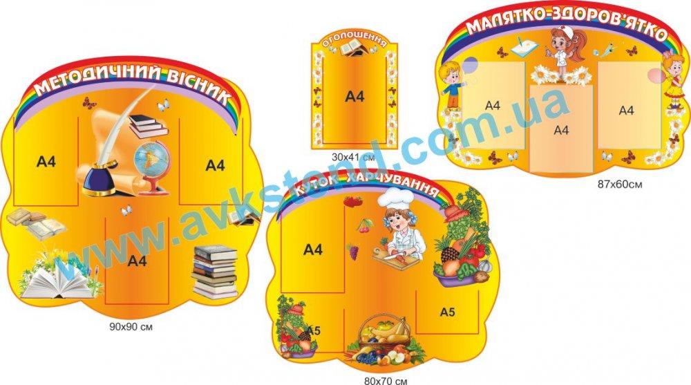 Купить Комплект стендов для детского сада (1010308)