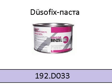 Купити Паста-Düsofix, 300 гр. (прим. після зварювання)