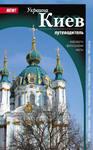 Купить Путеводители по Киеву