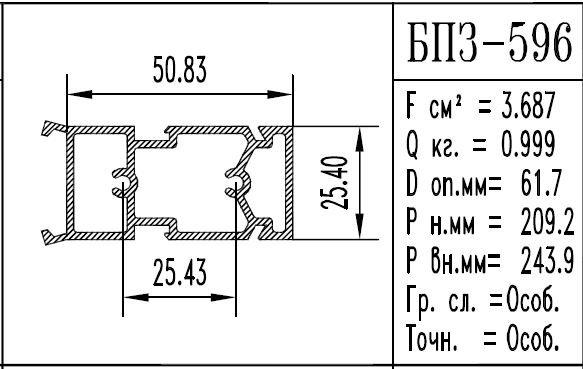 Buy The aluminum shape the BPZ brand - 596