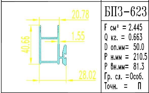 Buy The aluminum shape BPZ - 623