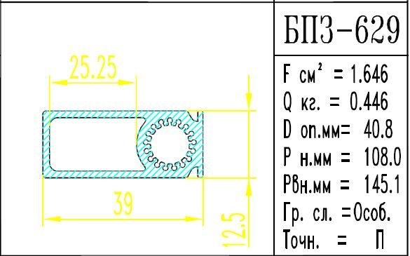 Buy The aluminum shape BPZ - 629
