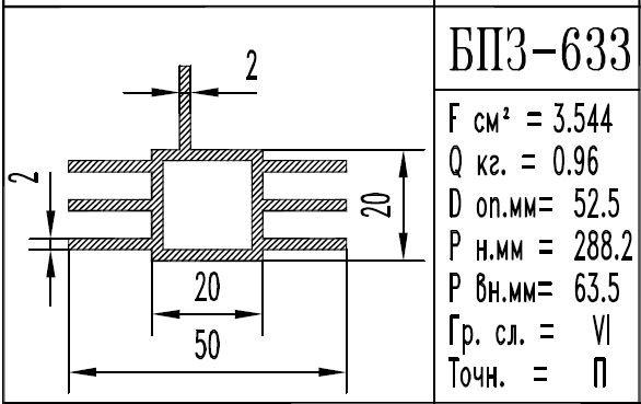 Buy Profile alyuminiyev_y BPZ - 633