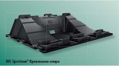 Кровельная опора BIS Spectrum®  Арт. 790 9 900
