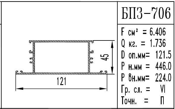 Buy Profile alyuminiyev_y BPZ - 706
