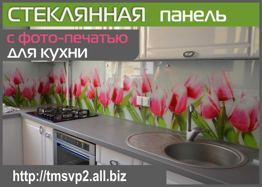 Панно в кухню купить кухонная мебель реставрация