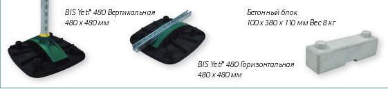 Опорная система BIS Yeti ® 480 вертикальная - с антивибрационным ковриком. Артикул 6768 5 001