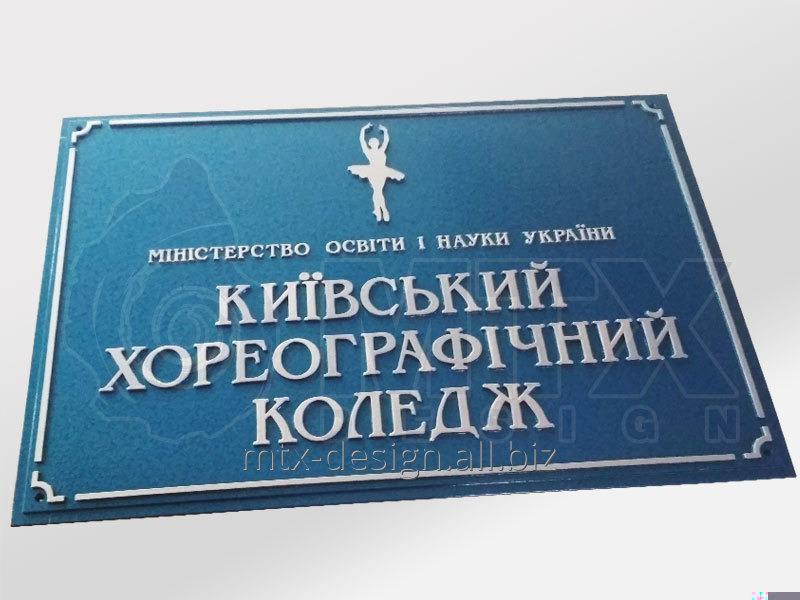 Купити Табличка з об'ємними шрифтом