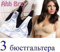 Купить Бюстгальтер Ahh Bra лифчик корректирующий ах бра 3 шт.