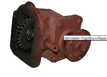 Купить Коробка отбора мощности ГАЗ-3307 (КО-503)