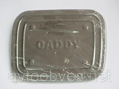 Купити Накладка на люк бензобака Volkswagen CADDY (Фольксваген кадди), нерж.