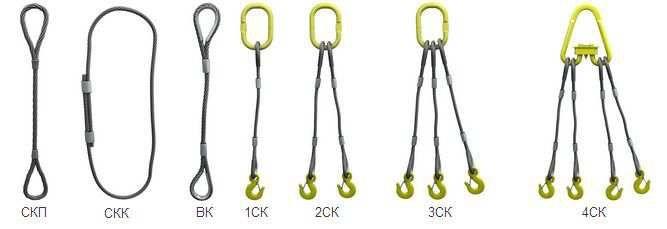 Купить Канатные стропы, диаметр 8,1 мм, грузоподъемность 0,6 - 1,25 тн, тип:1СК, 2СК, 3СК, 4СК, СКП, СКК