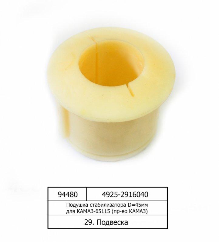 Купити Подушка стабілізатора D=45мм для КАМАЗ-65115 ( пр-у КАМАЗ)