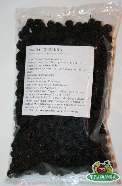 Купить Арония черная сушеная от производителя Украина