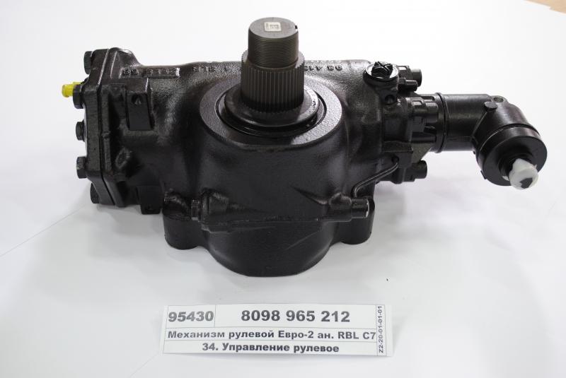 Купить Механизм рулевой Евро-2 ан. RBL С700VW717-110 (ZF)