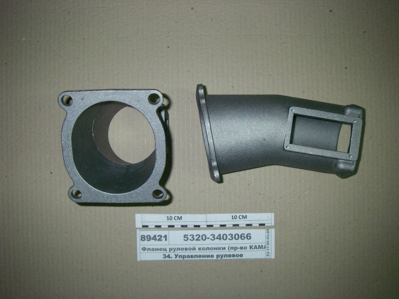Buy Flange of the steering column (pr-in KAMAZ)