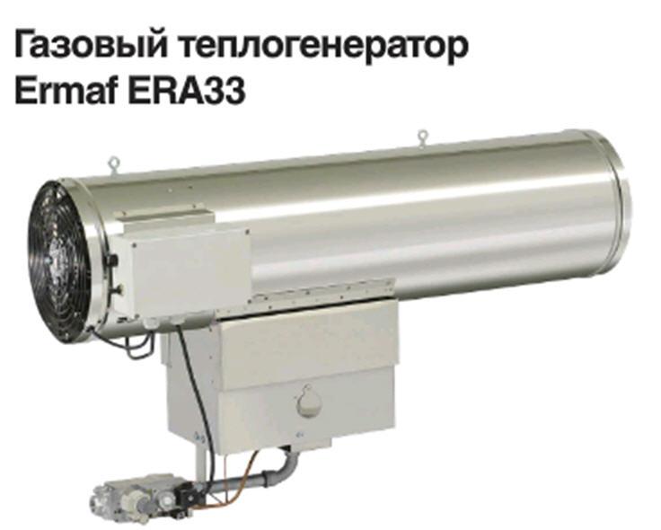 Газовый теплогенератор Ermaf ERA33, для систем отопления