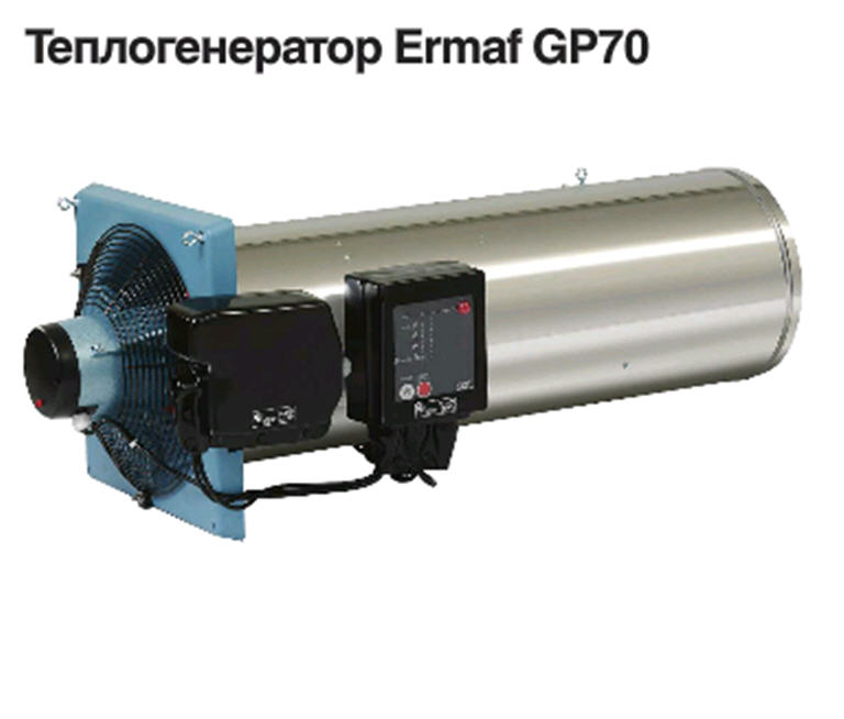Теплогенератор Ermaf GP70 на природном газе, 70 кВт, 230В AC