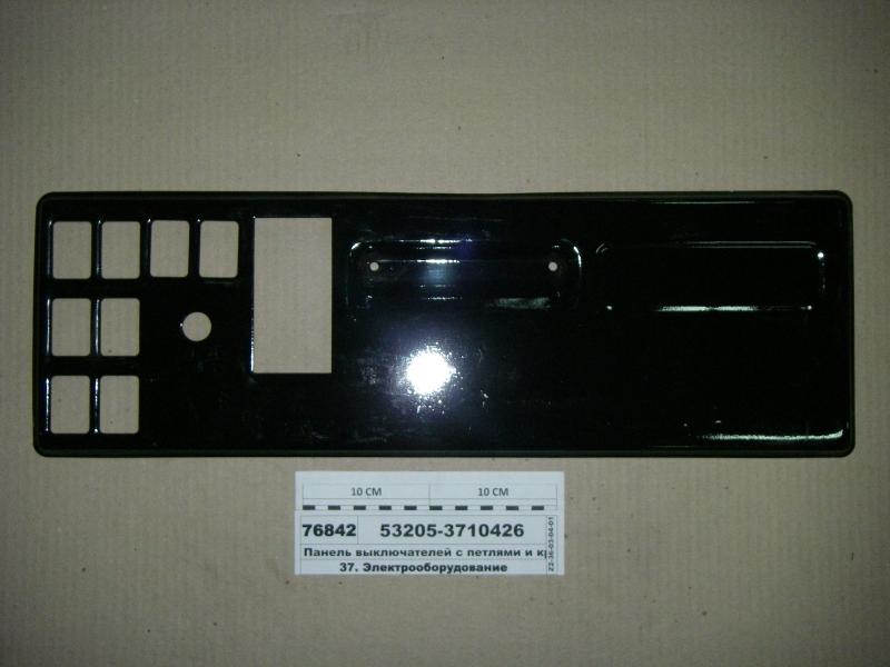 Купить Панель выключателей с петлями и кронштейном запора (пр-во КАМАЗ)