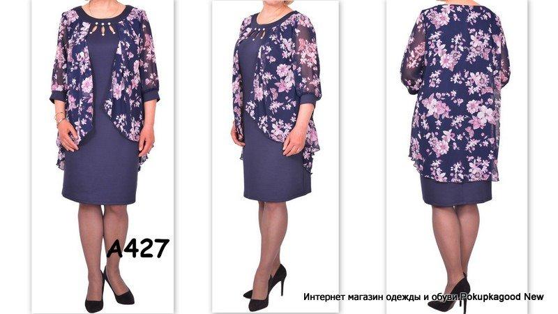 Купить платье 64 размера украина