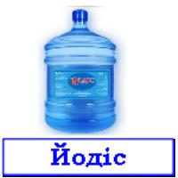 """""""Йодіс"""" вода артезианская бутилированная 18,9л   с доставкой по заказу Хмельницкий"""