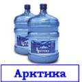"""""""Арктика"""" вода артезианская бутилированная 18,9л с доставкой по заказу Хмельницкий"""