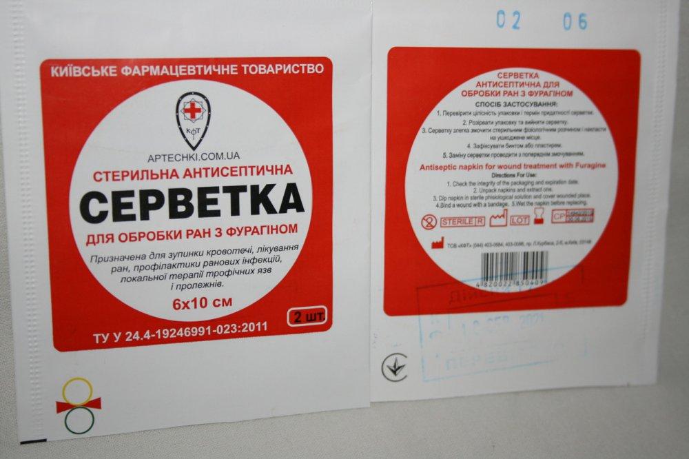 Купити Салфетка стерильная с фурагином №2 (2 штуки)