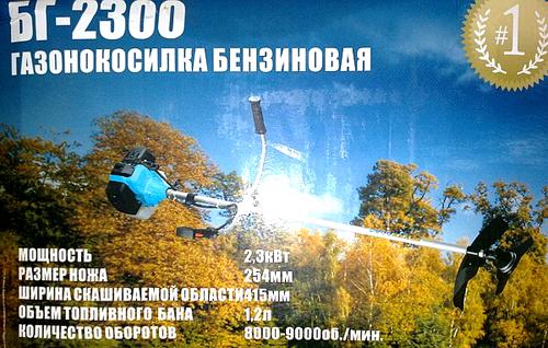Купить Бензокоса Витязь БГ-2300