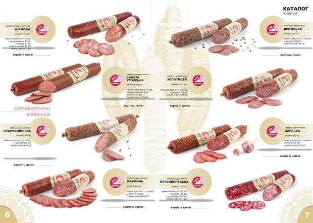 Сертификация колбасы в украине получение сертификата системы менеджмента качества iso 9001