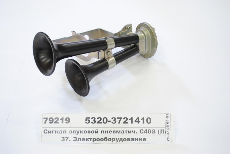Купить Сигнал звуковой пневматический С40В в сборе (пр-ва КАМАЗ)