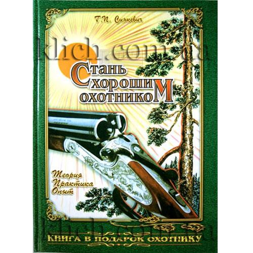 Книга в подарок охотнику Стань хорошим охотником