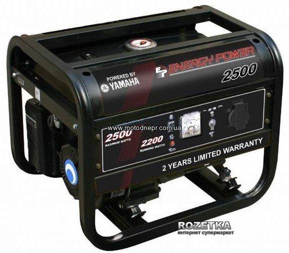 Бензиновый генератор ENERGY POWER 2500 2,2/2,5 кВт.
