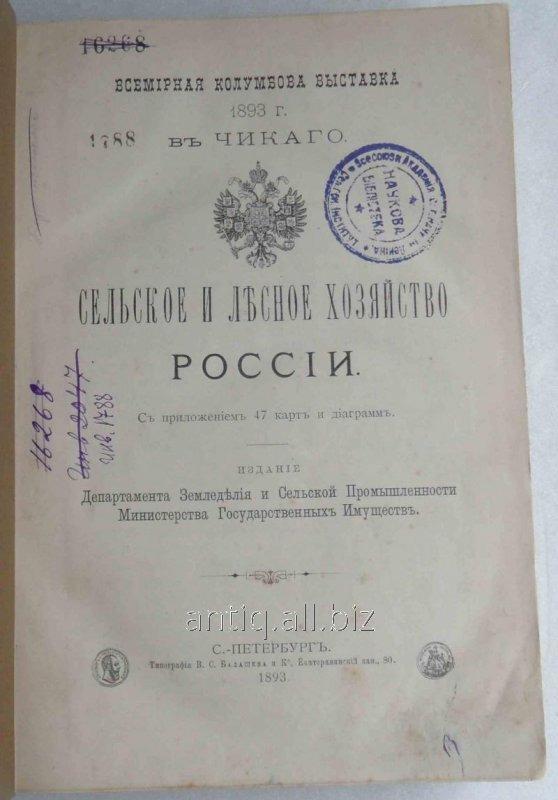 Купить Сельское и лесное хозяйство России.