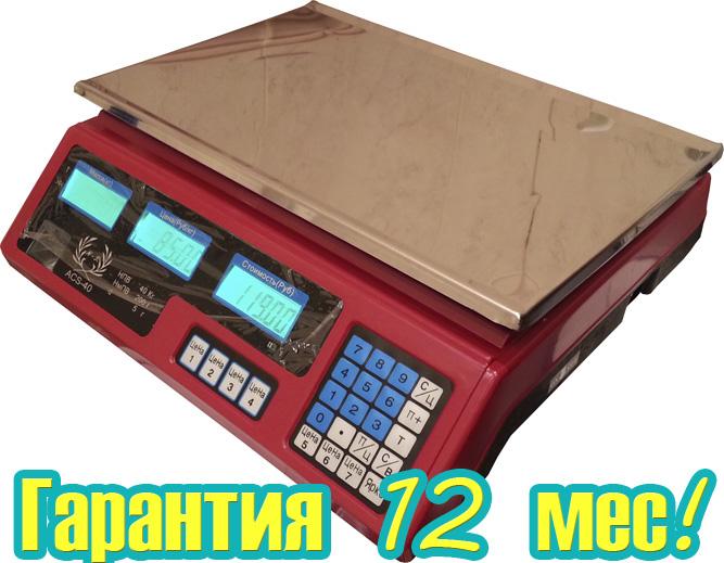 Весы торговые электронные 40 кг