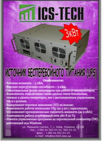 Buy Products electronic UPS, UPS