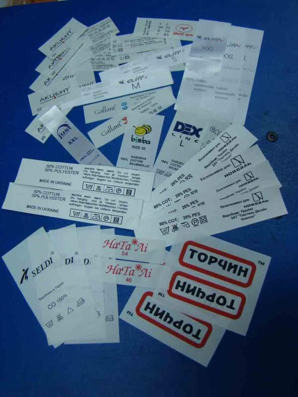 Ярлики й етикетки для одягу купити в Київ f0c44347bc819