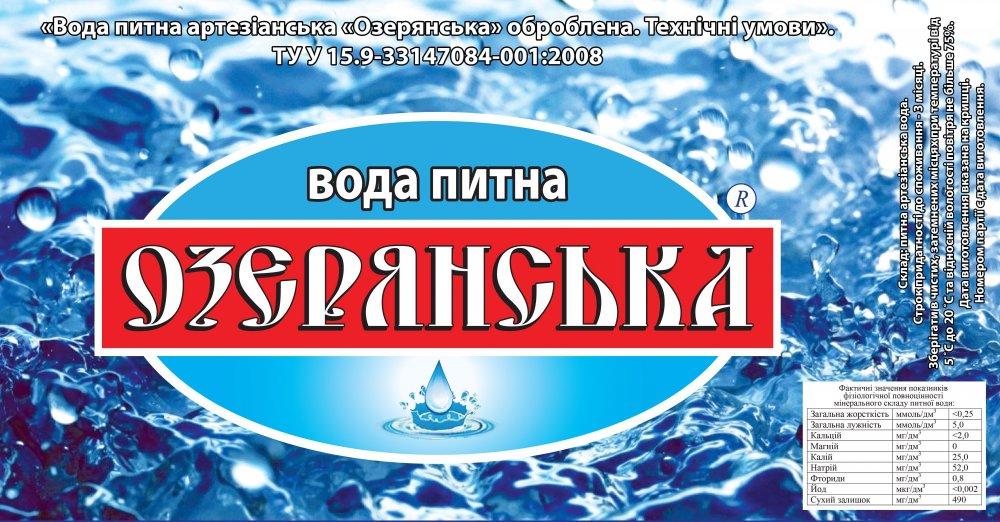 Купить Вода питьевая артезианская «Озерянская»