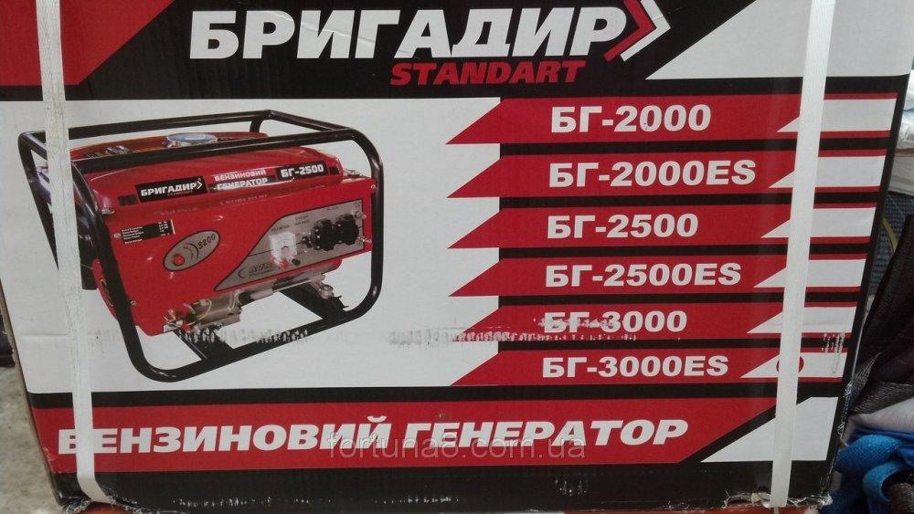 Купити Бензиновий генератор Бригадир